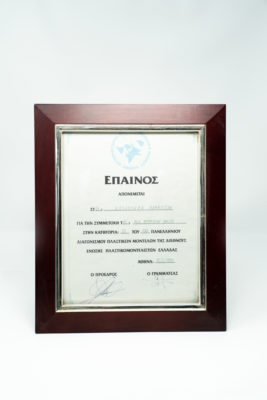 Participation Certificate for National Greek Association of Modelling Award